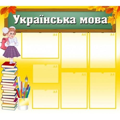 стенд українська мова для початкової школи замовити 3
