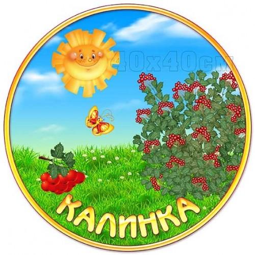 емблема Калинка група садок стенд 4