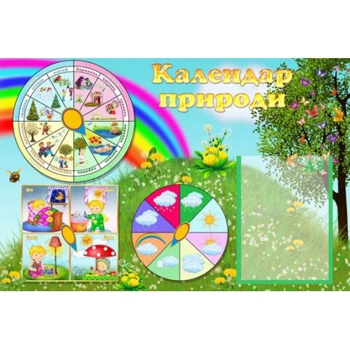 Стенд календар природи в садок купити 3