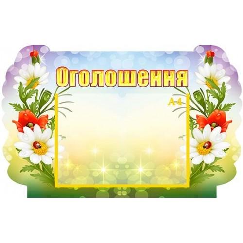 стенд оголошення група квіточки 3