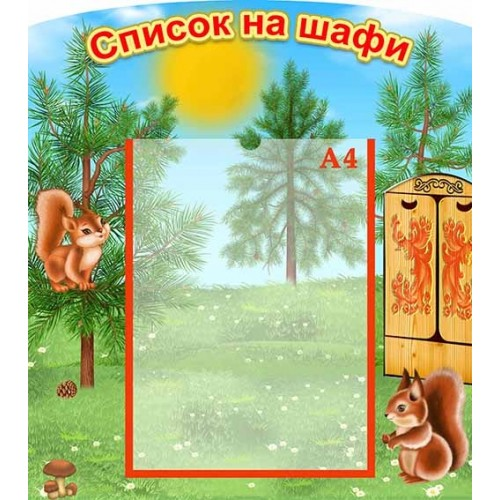 стенд інформаційний список шафи купити україна  білченята білочки 3