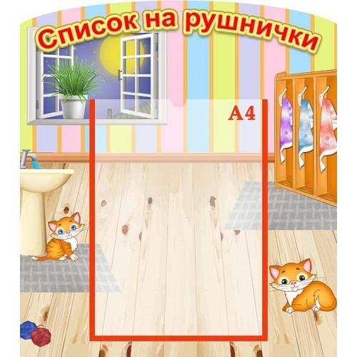 список на рушники кошенята стенд в ДНЗ ДЕШЕВО 3