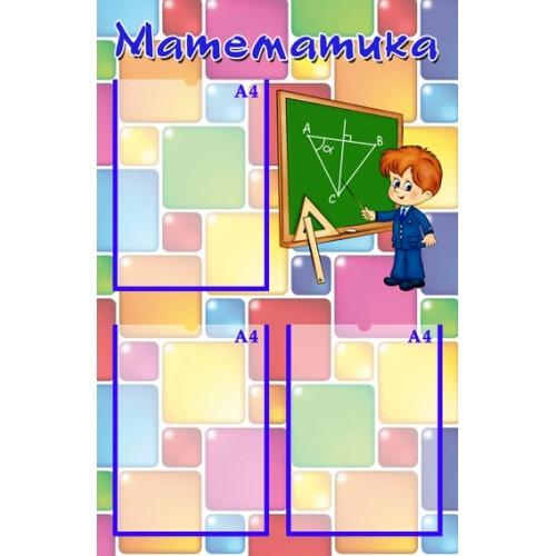 Стенд в кабинет математики 4