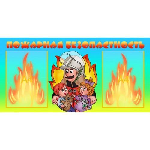 Стенд по ОБЖ Пожарная безопасность 4