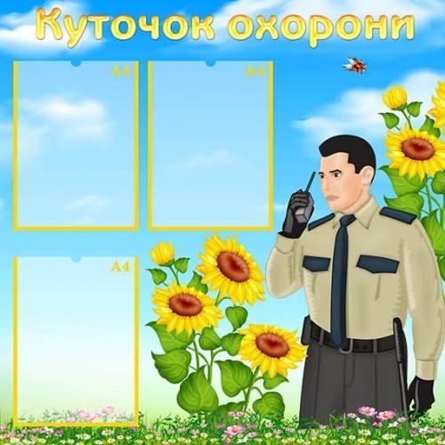стенд пластиковий куточок охорни група квіточки 4