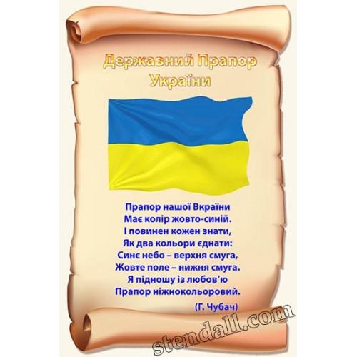 Прапор України стенд пластик 40