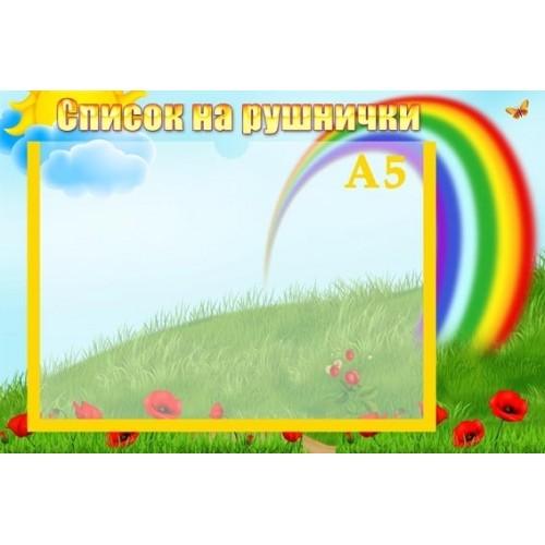 рушники список стенд дитячий садок 3