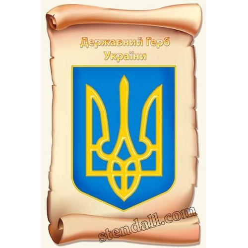 Герб України стенд пластик 41