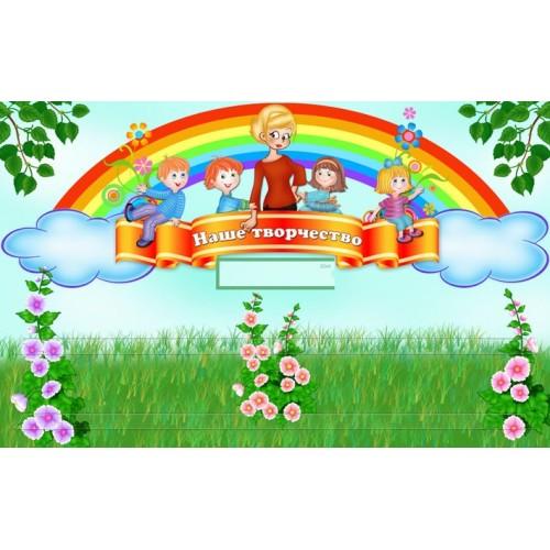 стенд для детского сада для поделок 42