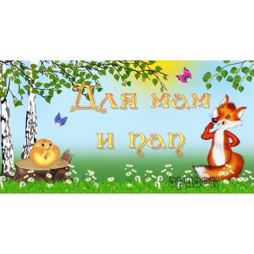 Табличка-заголовок для мам и пап 42