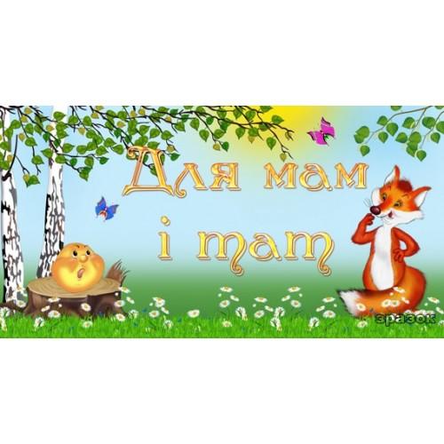 Стенди для дитячого садка заголовок для мам і тат 42