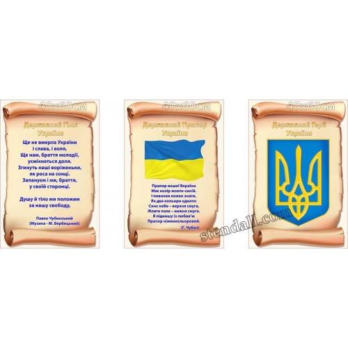 Символіка України стенди пластик 42