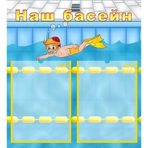 стенд пластиковий в басейн купити україна 42