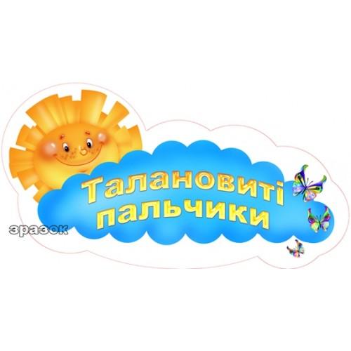 Стенди для дитячого садка заголовок фігурний Талановиті пальчики 43