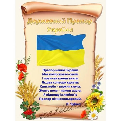 Прапор України пластиковий стенд 44