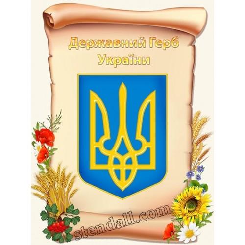 символіка України герб пластик 45
