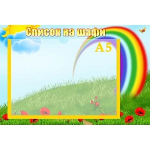 шафи садок дитячий список 4