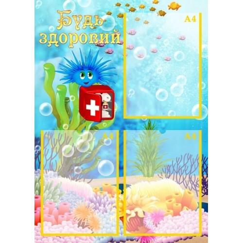 Стенд будь здоровий для групи морські їжачки 3
