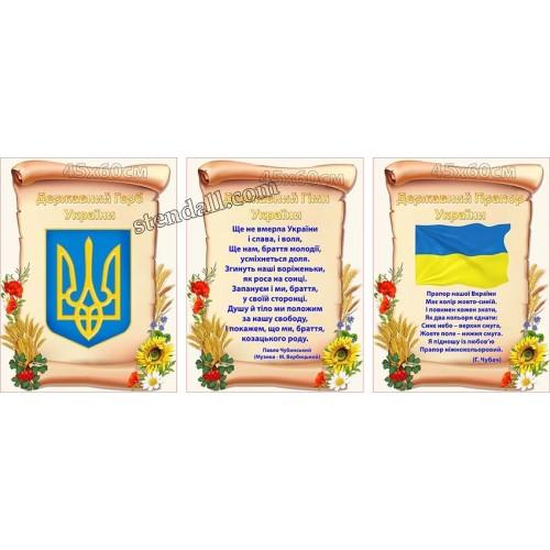 композиція зі стендів символіка України 46