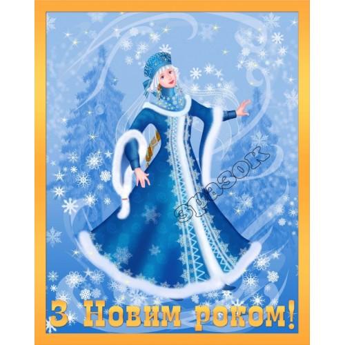 банер новорічний зі снігуронькой в садок школу 46