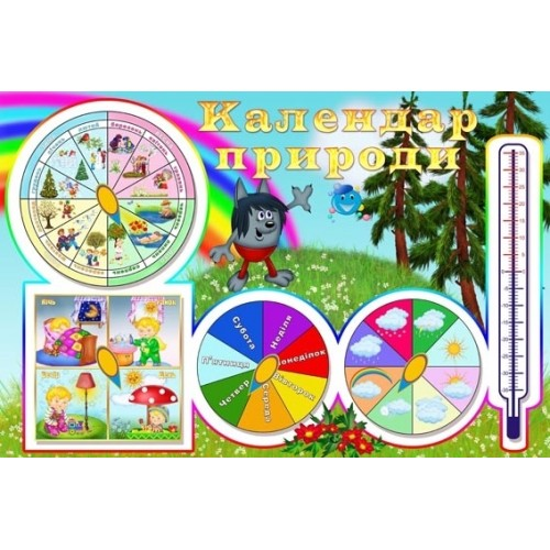 капитошка стенд в садок календар природи 46