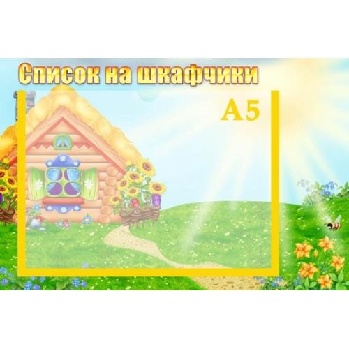 Информационный стенд список на шкафы в детский сад 47