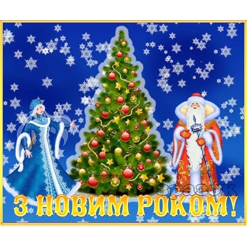 банер новорічний з ялинкою дідом морозом 47