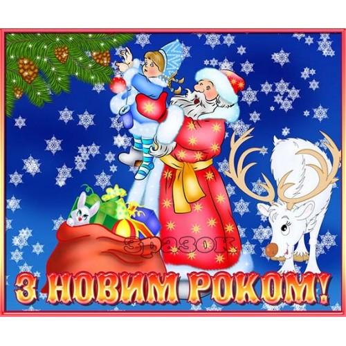 банер на новий рік різдво в ДНЗ школу 48