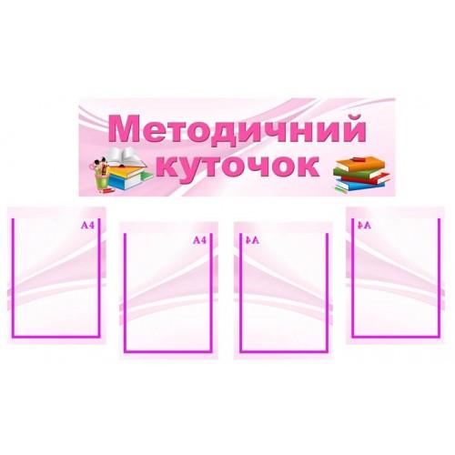 Композиція Методичний куточок 49