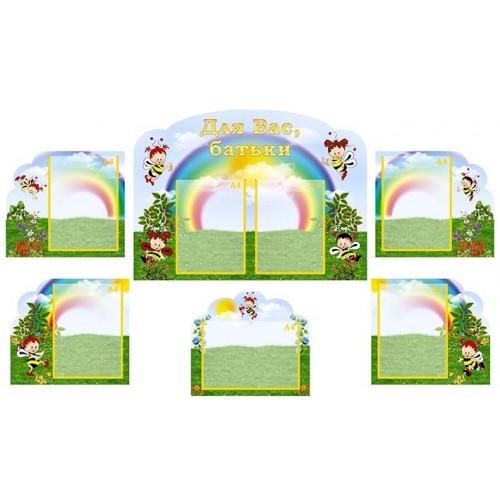 композиція зі стендів для дитячого садка 41