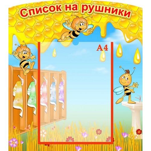 стенд пластиковий список на рушники бджілка 4