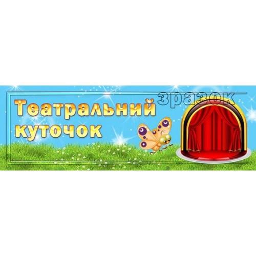 Табличка ігрова зона театральний куточок метелики 4