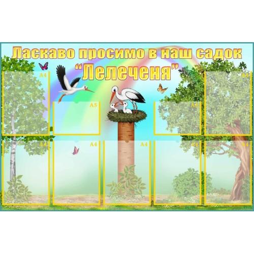 стенд візитна картка садочок лелека лелеченя група 4