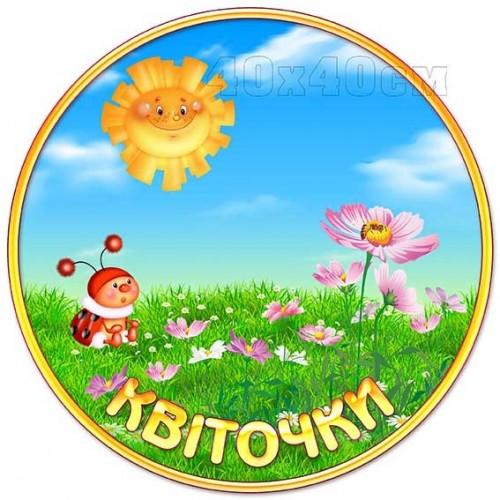 емблема квіточки група садок ДНЗ стенд 4