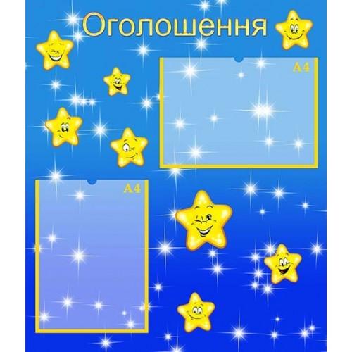 Стенд оголошення зірочки  пластик україна 4
