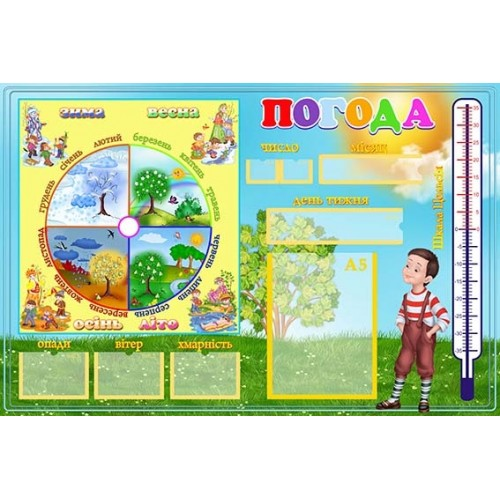 Календар природи погода для ДНЗ стенд дешево 4