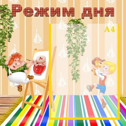 Стенд для детсада режим дня 4