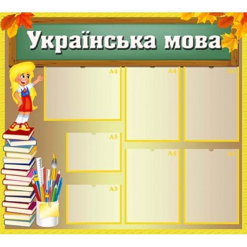 інформаційнйи стенд українська мова 4