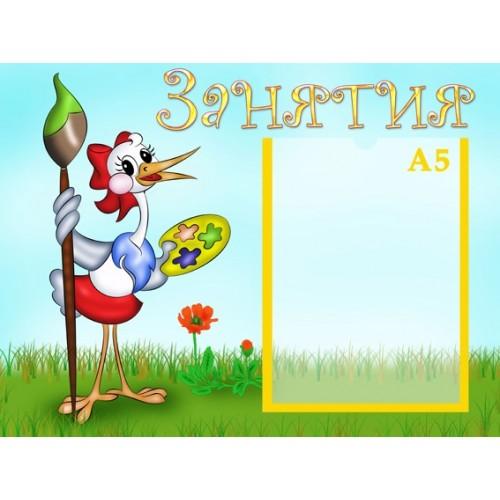 информационный стенд для детского сада занятия 5