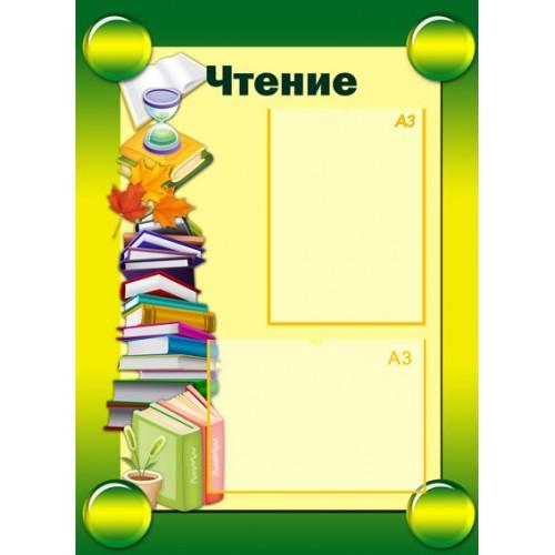 Стенд чтение 5