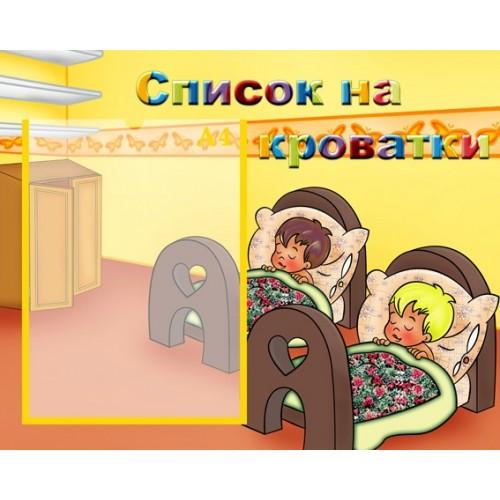 Стенд для детского сада список на кроватки 5