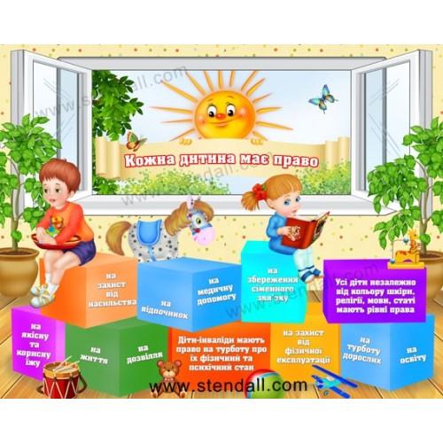 Стенд права дитини в садок права ребенка 5