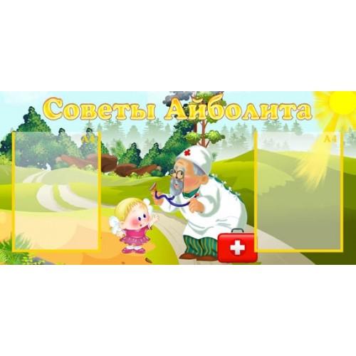 Стенд советы айболита в детский сад 50