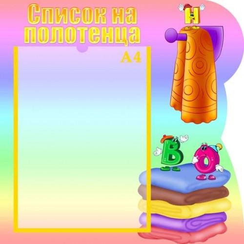 Стенд список на полотенца для детского сада 50