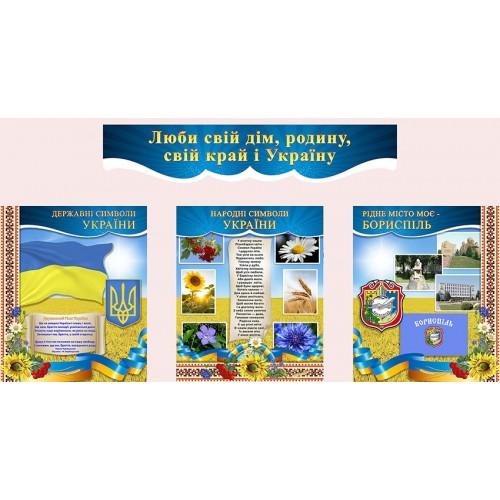 патриотичний стенд Люби Укараїну 50