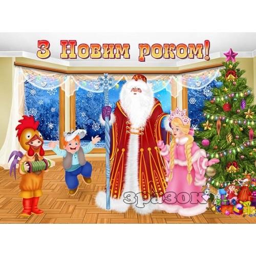 банер новорічно-різдвяний прикраса для залу 50