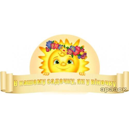 Табличка заголовок для дитячого садочка 51