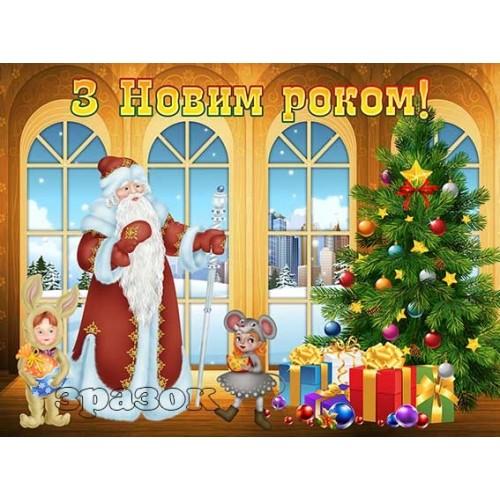 банер святковий новорічний прикраза музичного зала 51