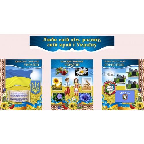 патріотичне виховання стенди символіка України 51