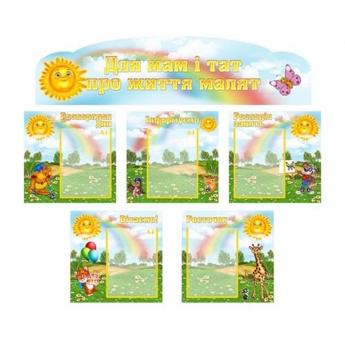 стенди для садочка композиція замовити група сонечко 52